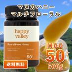 新発売SALE クーポンで40%OFF マヌカハニー MGO 50 マルチフローラル 500g ニュージーランド産 蜂蜜 無添加 非加熱 天然生はちみつ honey 送料無料