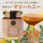 マリーハニー TA 20+ 130g  マヌカハニーと同様の健康活性力! オーストラリア・オーガニック認定 honey はちみつ 蜂蜜