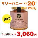 訳あり OUTLET マリーハニー TA 20+ 250g  マヌカハニーと同様の健康活性力! オーストラリア・オーガニック認定 honey はちみつ 蜂蜜