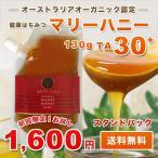 マヌカハニーと同様の健康活性力 初回限定 マリーハニー TA 30+ 130g スタンドパック 蜂蜜 はちみつ オーストラリア・オーガニック認定 送料無料