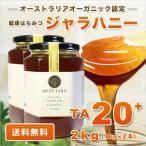 ジャラハニー TA 20+ 1,000g×2本セット 2kg マヌカハニーと同様の健康活性力 オーストラリア・オーガニック認定 はちみつ 蜂蜜