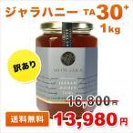 送料無料 訳あり OUTLET ジャラハニー TA 30+ 1,000g 1kg マヌカハニーと同様の健康活性力! オーストラリア・オーガニック認定 honey はちみつ 蜂蜜