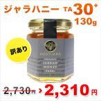 訳あり OUTLET ジャラハニー TA 30+ 130g  マヌカハニーと同様の健康活性力! オーストラリア・オーガニック認定 honey はちみつ 蜂蜜
