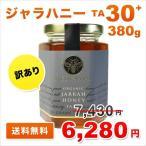 送料無料 訳あり OUTLET ジャラハニー TA 30+ 380g  マヌカハニーと同様の健康活性力! オーストラリア・オーガニック認定 honey はちみつ 蜂蜜