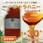 クーポンで20%OFF ジャラハニー TA 30+ 250g スタンドパック マヌカハニーと同様の健康活性力 オーストラリア・オーガニック認定 はちみつ 蜂蜜 honey