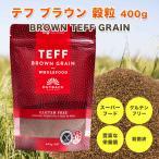 クーポンで20%OFF テフ 穀粒 ブラウン 400g TEFF BROWN GRAIN スーパーフード グルテンフリー 低GI オーストラリア産
