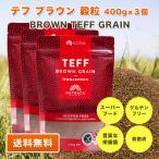 クーポンで20%OFF テフ 穀粒 ブラウン 400g×3個 TEFF BROWN GRAIN スーパーフード グルテンフリー 低GI オーストラリア産