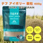 クーポンで20%OFF テフ 穀粒 アイボリー 400g TEFF IVORY GRAIN スーパーフード グルテンフリー 低GI オーストラリア産