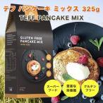 テフ パンケーキ ミックス 325g TEFF PANCAKE MIX スーパーフード グルテンフリー 低GI オーストラリア産