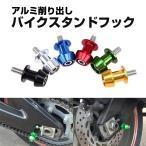 バイク スタンドフック 10mm M10 アルミ 削り出し カワサキ KAWASAKI 取付ボルト 左右 2個セット 汎用 ピッチ1.5mm 全5色 JM-128C