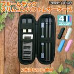 Ploom TECH plus プルームテック プラス ケース 2本収納 レザー マウスピースつけたまま収納 スリムコンパクト ベイプ JM-052(ブラック、ホワイト)