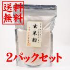 玄米粉400グラム*2袋 新潟県糸魚川能生谷産コシヒカリ原料 グルテンフリー