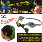 Yahoo!JAVASPORTS【NEW】MIZUNOサウンドラン800 ワイヤレスヘッドフォン ランニング ウォーキング スマートフォン 音楽 C3JET58035