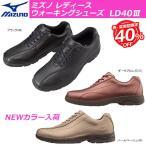 ショッピングウォーキングシューズ 40%OFF MIZUNO ミズノ 女性用 レディース LD40III ウォーキングシューズ 旅行 買い物 3E 婦人靴 5KF350