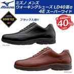 父の日ポイント5倍 40%OFF MIZUNO ミズノ 男性用 メンズ ゴアテックス Gore-tex ウォーキングシューズ 旅行 買い物 スーパーワイド 4E 紳士靴 B1GC1416