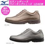 ショッピングウォーキングシューズ 40%OFF MIZUNO ミズノ 女性用 レディース LD40シリーズ ウォーキングシューズ 旅行 買い物 3E 婦人靴 B1GD1417