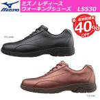 ショッピングウォーキングシューズ 40%OFF MIZUNO ミズノ 女性用 レディース LS530 ウォーキングシューズ 旅行 買い物  3E 婦人靴 B1GF1539