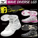 MIZUNOウエーブダイバース LG3 (WAVE DIVERSE LG3)