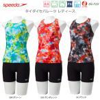 SPEEDO スピード レディース 女性用 フィットネス水着 セパレーツ SFW22006【2020春夏モデル】