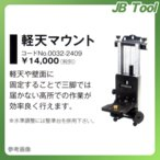 HITACHI(日立工機) レーザー墨出し器用アクセサリー 軽天マウント