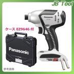 【ケース付】パナソニック Panasonic EZ7544X-B 14.4V インパクトドライバ