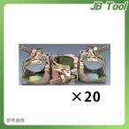 個別送料1000円 マルサ 三連直交クランプ 20個入