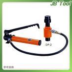 ダイア DAIA 手動分離油圧式 厚鋼セット DP-2G