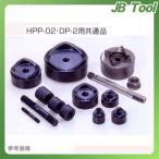 ダイア DAIA HPP-2・DP-2共通パンチ替刃(厚鋼電線管)G-16〜G-70 G16-G70