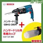 【集塵カップ1個付】ボッシュ BOSCH GBH2-28DV J4 ハンマードリル(SDSプラスシャンク)