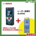 (充電池・充電器セット付)ボッシュ BOSCH GLM50C J レーザー距離計 最大測定距離50m