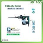 日立工機 HITACHI 破つりハンマー(鞍型リテーナ方式) H 41SA2(S)