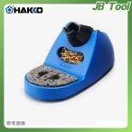 納期約3週間 白光 HAKKO こて台(クリーニングスポンジ、クリーニングワイヤー付き) FH800-81BY