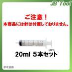広島 HIROSHIMA 5本入 補修用注射器ポンプ20mlセット 791-06