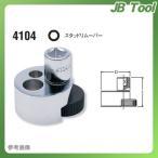 """コーケン ko-ken 4104 スタッドリムーバー 差込角1/2""""(12.7mm)"""