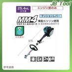 Makita(マキタ) スプリット式エンジン刈払機 エンジン部のみ MEX2650LH