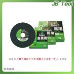 レヂトン 小型サイズ切断砥石 金属用 10枚入 150×2.2×20