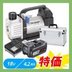 【限定セット】【18V 4.2Ah電池パック・充電器付】タスコ TASCO TA150ZP 省電力型充電式真空ポンプ本体(ケース付)