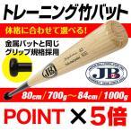 トレーニング リアルグリップ竹バット 80cm〜84cm JBバット