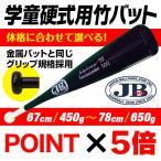 学童硬式用竹バット 67cm〜78cm リアルグリップ JBバット