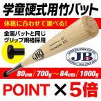 学童硬式用竹バット 80cm〜84cm リアルグリップ JBバット