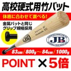高校硬式用竹バット 83cm 800g 84cm 850g 900g 950g 1000g 1kg リアルグリップ JBバット 硬式 野球 兼用