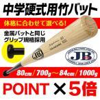 中学硬式用竹バット 80cm 700g 82cm 750g 83cm 800g 84cm 850g 900g 950g 1000g 1kg リアルグリップ JBバット 野球 兼用