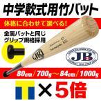 中学軟式用竹バット 80cm 700g 82cm 750g 83cm 84cm 800g 850g 900g 950g 1000g 1kg リアルグリップ JBバット 軟式 ソフトボール 野球 兼用