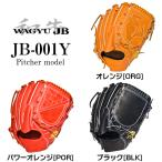 和牛JBグラブ 硬式用 投手用 001グラブ型 JB-001Y 和牛グローブ 宮崎和牛グラブ 高校野球対応 送料無料
