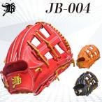 和牛JBグラブ 硬式用 内野手用 004グラブ型 JB-004 和牛グローブ 宮崎和牛グラブ 高校野球対応 送料無料