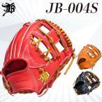 和牛JBグラブ 硬式用 内野手用 004Sグラブ型 JB-004S 和牛グローブ 宮崎和牛グラブ 高校野球対応 送料無料