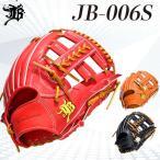 和牛JBグラブ 硬式用 内野手用 006Sグラブ型 JB-006S 和牛グローブ 宮崎和牛グラブ 高校野球対応 送料無料