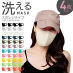 おためしSALE 4枚セット 洗えるマスク スポンジタイプ レギュラーサイズ 070 ウレタンマスク ブラック 黒マスク 立体 アイボリー 白