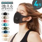 おためしSALE 4枚セット 洗えるマスク スポンジタイプ 通気口 換気口 エアベンチレーター レギュラーサイズ 370 ウレタンマスク ブラック 黒マスク 立体