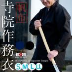 作務衣 日本製 メンズ/男性用 寺院作務衣 動きやすく丈夫な作務衣  帆布作務衣